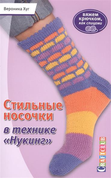 Стильные носочки в технике