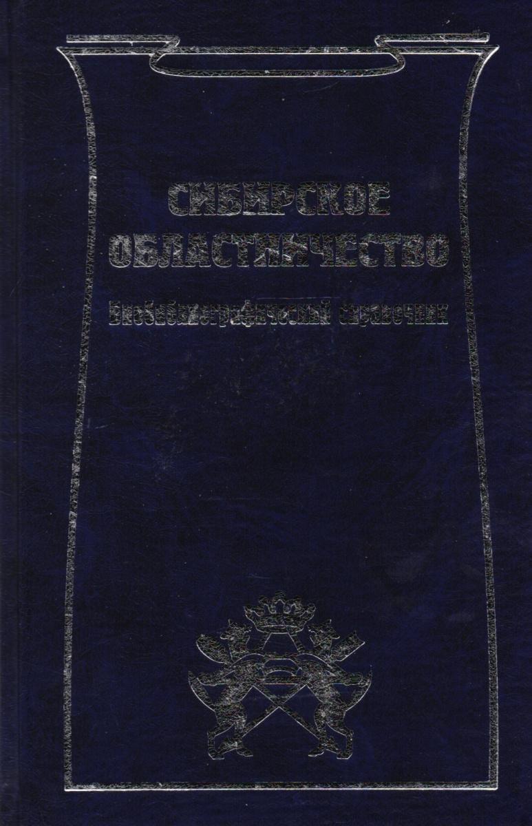 Сибирское областничество: Библиографический справочник