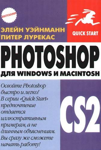Photoshop CS2 для Windows и Macintosh
