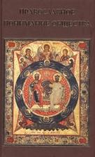 Православное понимание общества
