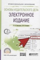 Основы издательского дела. Электронное издание