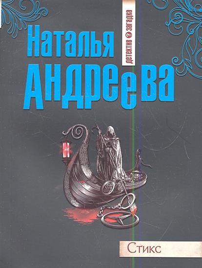 Андреева Н. Стикс стикс в интернет магазине