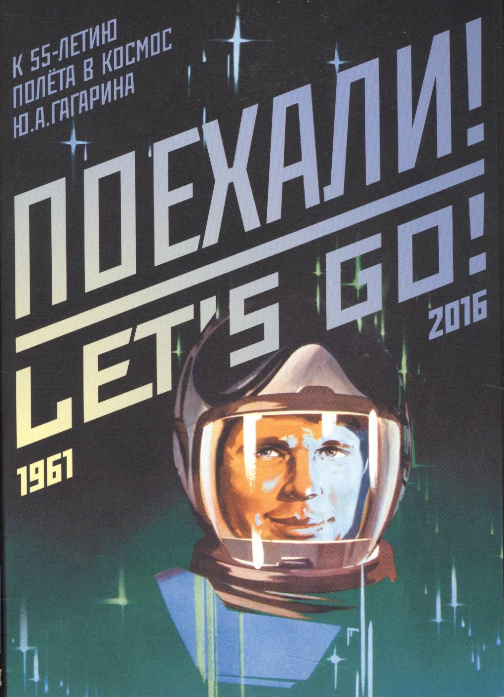Поехали! К 55-летию полета в космос Ю.А. Гагарина