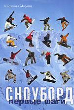 Клочкова М. Сноуборд Первые шаги шаги
