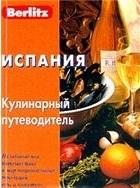 Абанина А. Испания Кулинарный путеводитель обухова а путеводитель стамбул