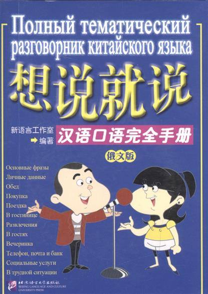 Aizimati Y., Weidong G. Say It Now - A Complete Handbook of Spoken Chinese with 1CD (Russian Edition) / Полный тематический разговорник китайского языка (+CD) (книга на русском и китайском языках) chinese language learning book a complete handbook of spoken chinese 1pcs cd include