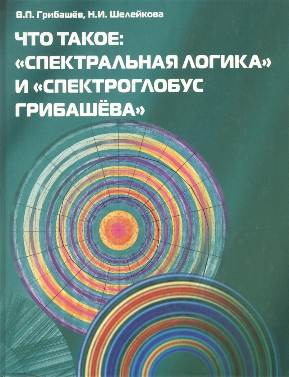 Грибашев В., Шелейкова Н. Что такое: Спектральная логика и Спектроглобус Грибашева