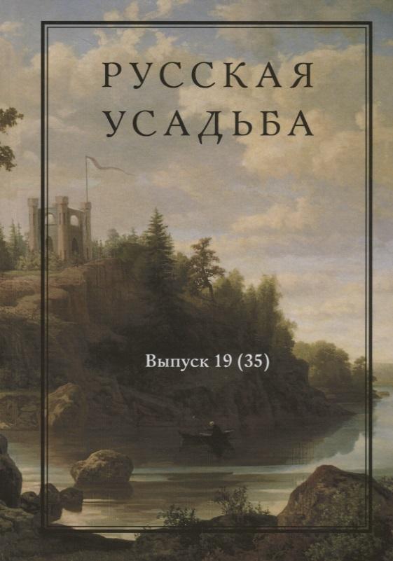 Нащокина М. (ред.-сост.) Русская усадьба. Выпуск 19 (35)