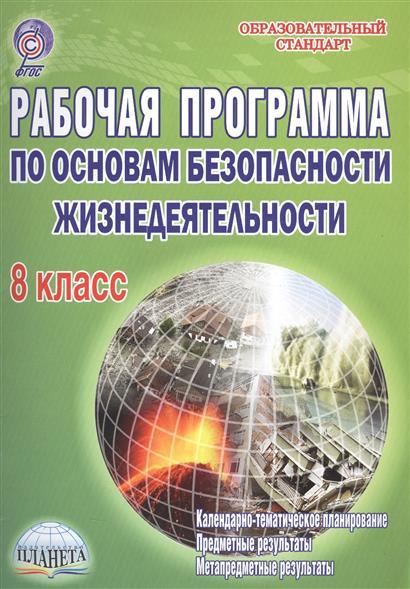 Рабочая программа по основам безопасности жизнедеятельности. 8 класс. Методическое пособие
