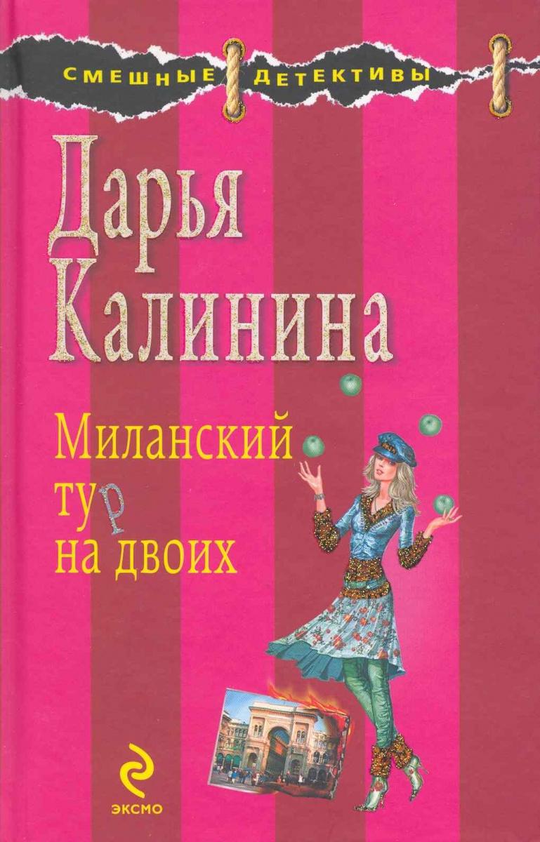 Фото - Калинина Д. Миланский тур на двоих ISBN: 9785699382088 кожевникова д завтра на двоих