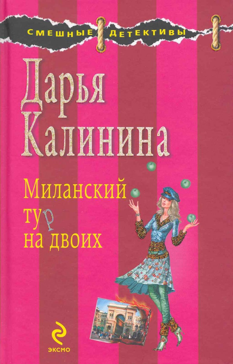 Калинина Д. Миланский тур на двоих анекс тур на щукинской