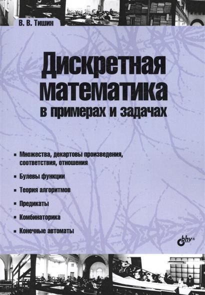 Тишин В. Дискретная математика в примерах и задачах дмитриева е физика в примерах и задачах уч пос