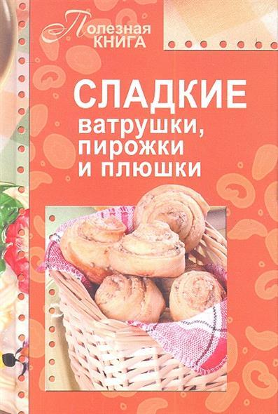 Сладкие ватрушки, пирожки и плюшки