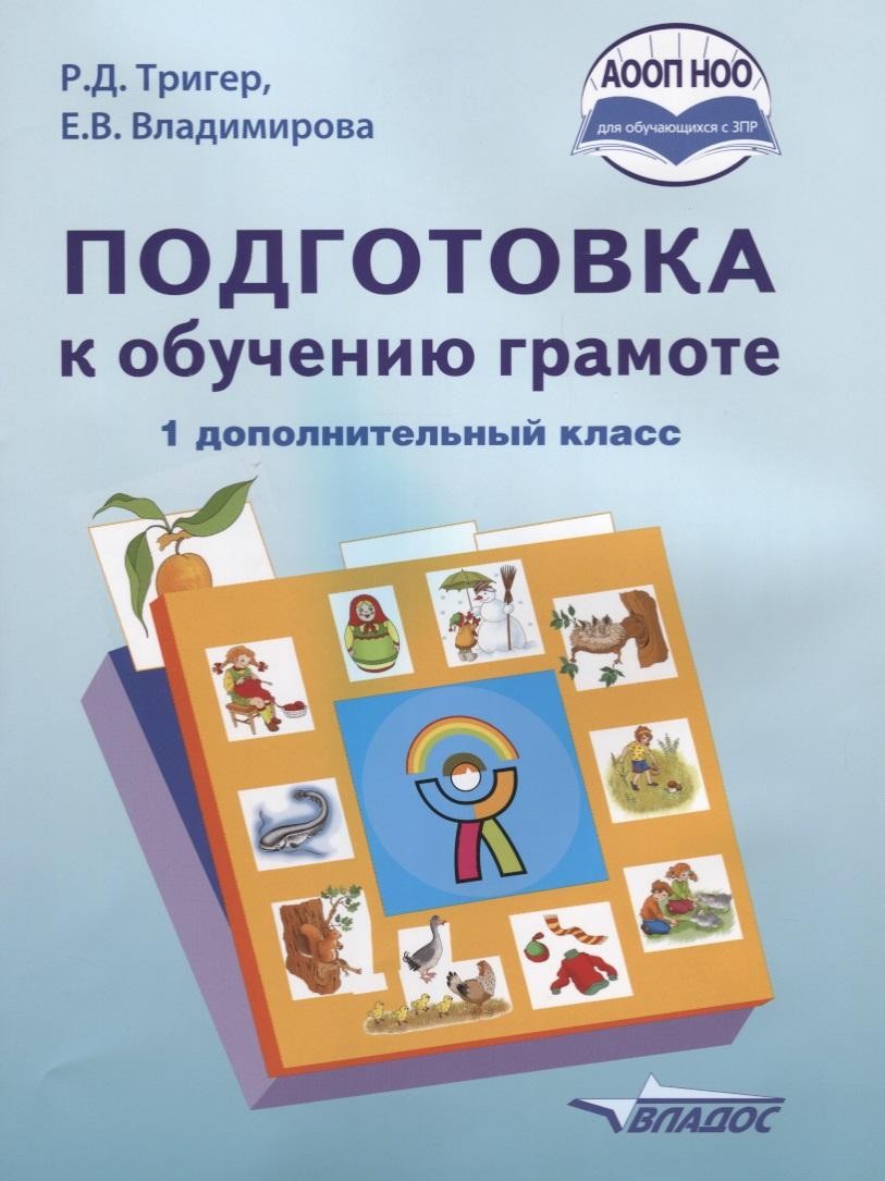 Тригер Р., Владимирова Е. Подготовка к обучению грамоте. 1 дополнительный класс