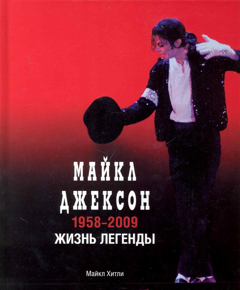 Майкл Джексон 1958-2009 Жизнь легенды