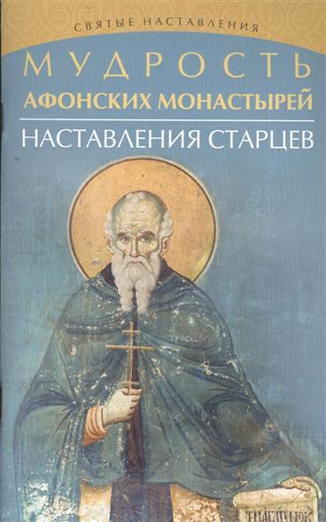 Елецкая Е. (сост.) Мудрость Афонских монастырей. Наставления старцев