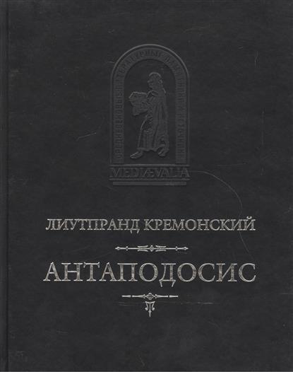 Антаподосис. Книга об Оттоне. Отчет о посольстве в Константинополе