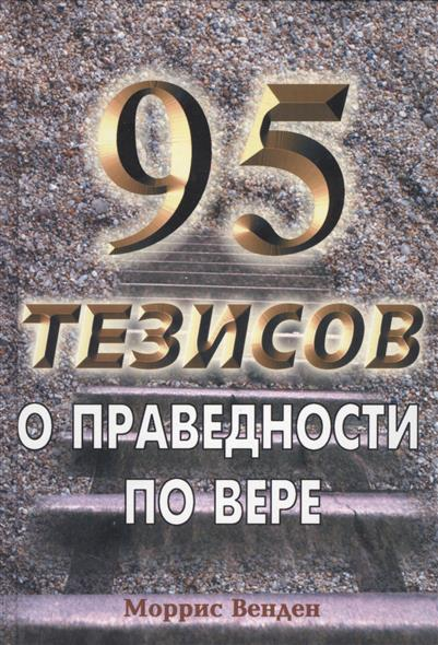 95 тезисов о праведности по вере