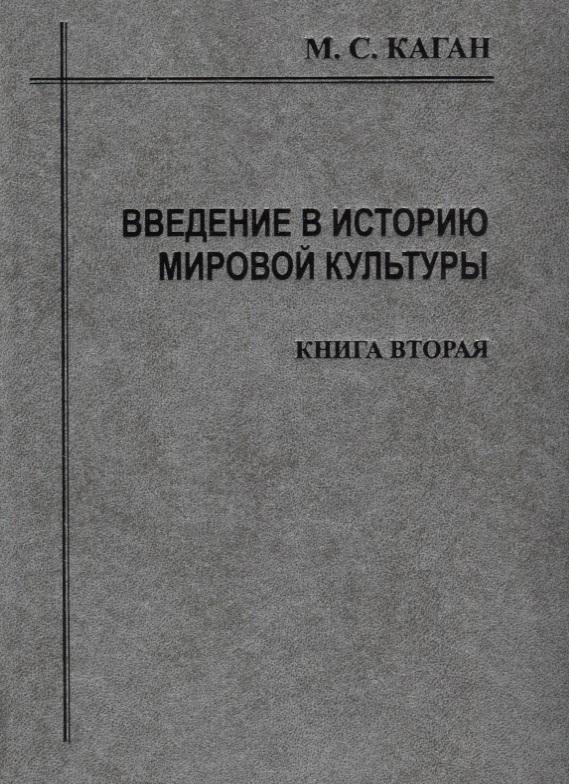Введение в историю мировой культуры. Том  II