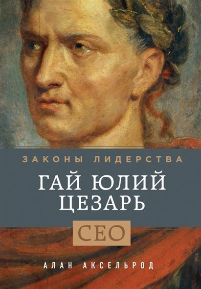 Гай Юлий Цезарь. Законы лидерства