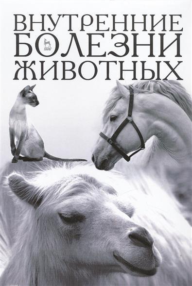 Внутренние болезни животных