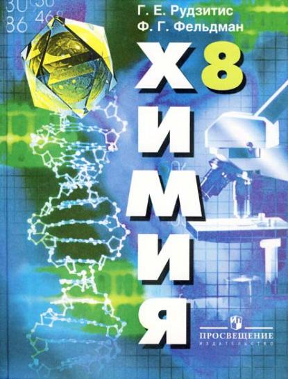 Рудзитис Г., Фельдман Ф. Химия Неорганическая химия 8 кл Учебник садовая химия