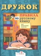 Дружок Правила по рус. языку для нач. классов