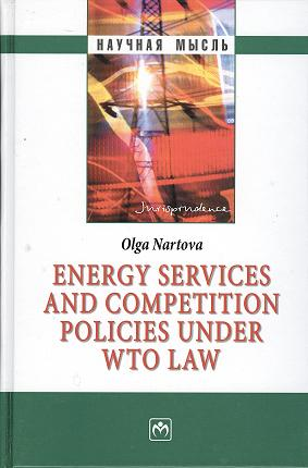 Нартова О. Energy services and competition policies under WTO law