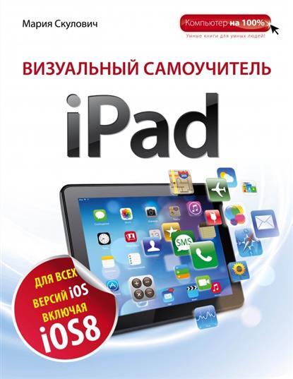 Скулович М. Визуальный самоучитель iPad coreldraw x8 самоучитель