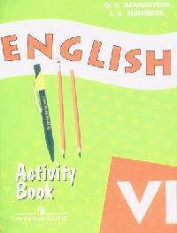 Афанасьева О. Английский язык 6 кл Р/т афанасьева о новый курс англ языка 7 кл раб тетр 2