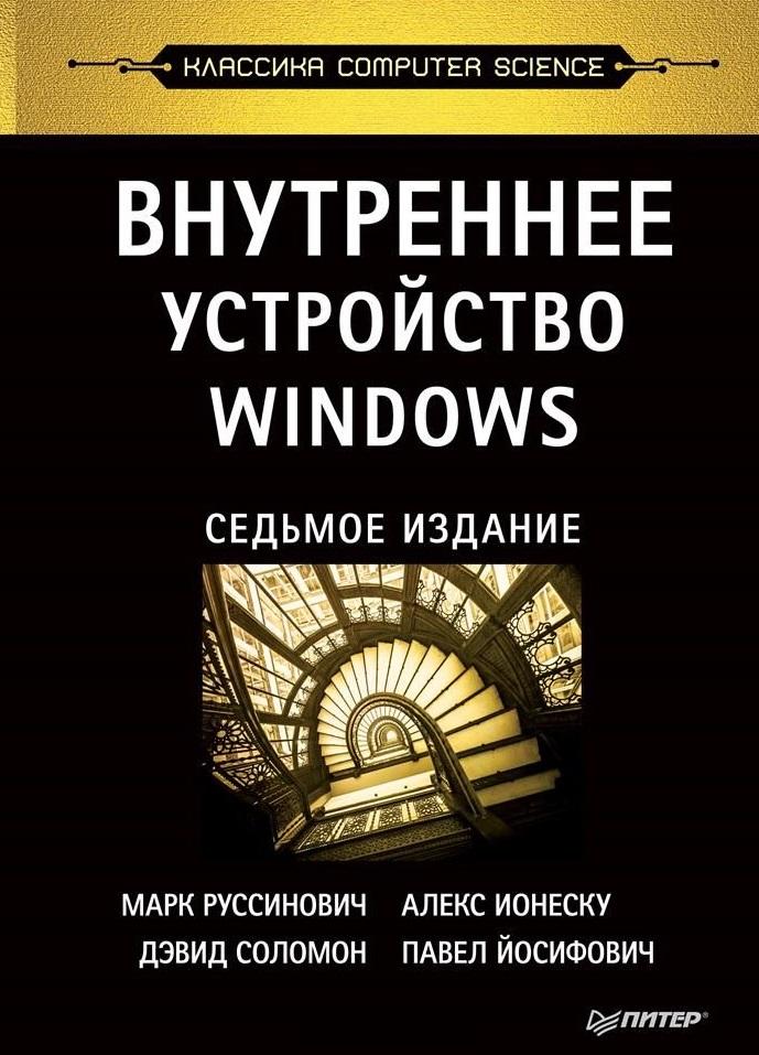 Руссинович М., Ионеску А., Соломон Д. и др. Внутреннее устройство Windows внутреннее устройство microsoft windows 6 е изд