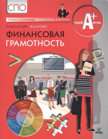 Жданова А. Финансовая грамотность. СПО жданова м горнолыжные курорты европы