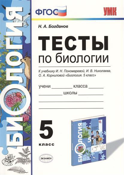 Тесты по биологии класс К учебнику И Н Пономаревой И В  Тесты по биологии 5 класс К учебнику И Н Пономаревой И