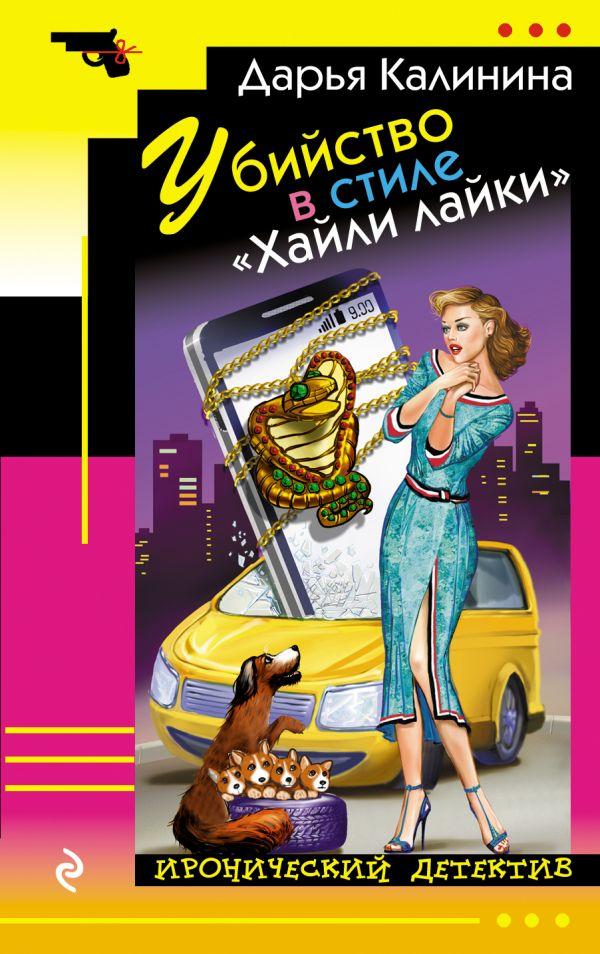 Калинина Д. Убийство в стиле «Хайли лайки»