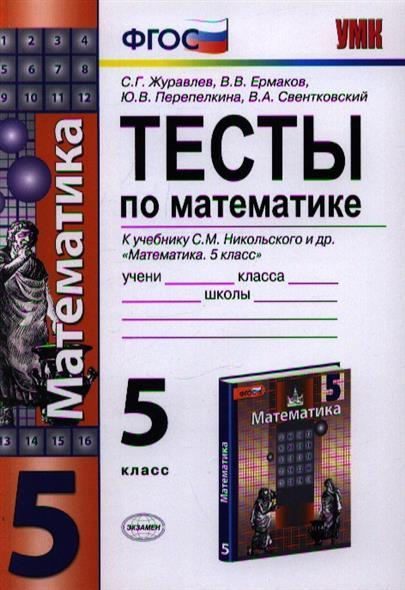 """Тесты по математике. 5 класс. К учебнику С.М. Никольского и др. """"Математика. 5 класс"""""""
