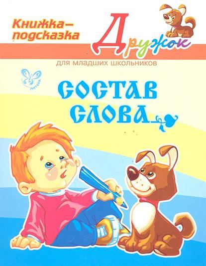 Дружок Состав слова Кн.-подсказка для мл. школьников