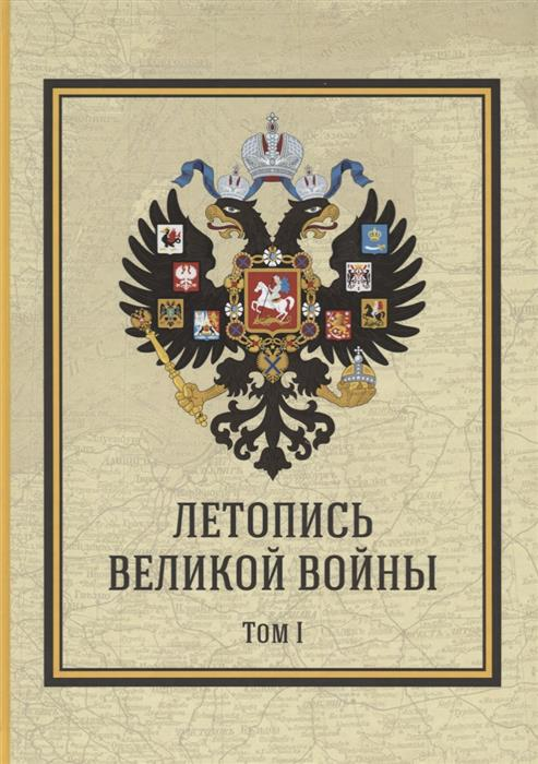 Дубенский Д. Летопись Великой Войны. Том 1