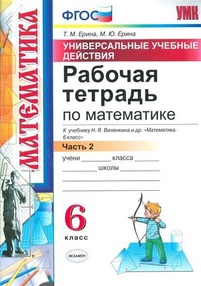 Рабочая тетрадь по математике. 6 класс. Часть 2. Универсальные учебные действия к учебнику Н.Я. Виленкина и др.