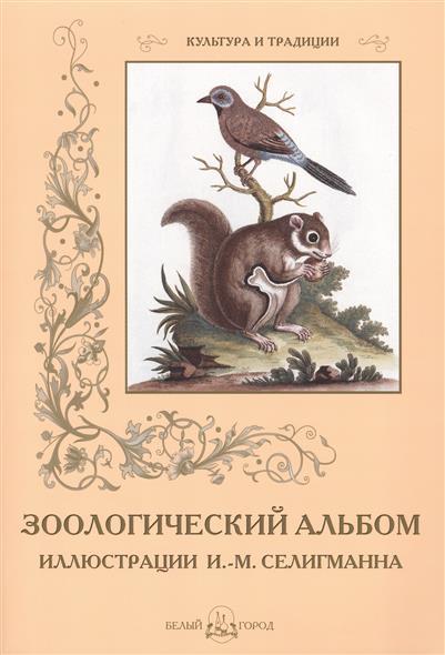 Зоологический альбом