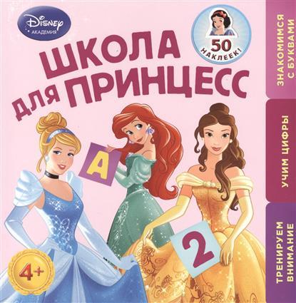 Школа для принцесс. Для детей от 4 лет. 50 наклеек! Тренируем внимание. Учим цифры. Знакомимся с буквами