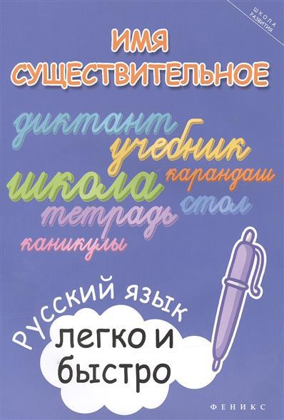 Имя существительное. Русский язык легко и быстро