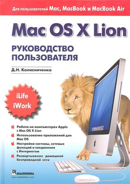 Колисниченко Д. Mac OS X Lion Руководство пользователя уильямс р snow leopard mac os x 10 6 первые шаги