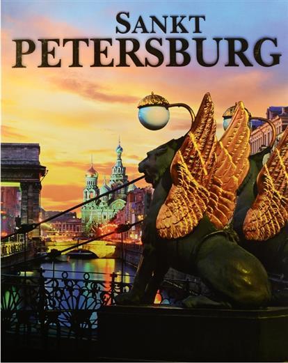 Albedil M Sankt Petersburg Санкт-Петербург Альбом на немецком языке