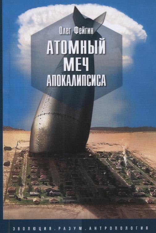 Фейгин О. Атомный меч Апокалипсиса