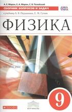 Физика. 9 класс. Сборник вопросов и задач к учебнику А.В. Перышкина, Е.М. Гутник. Учебное пособие