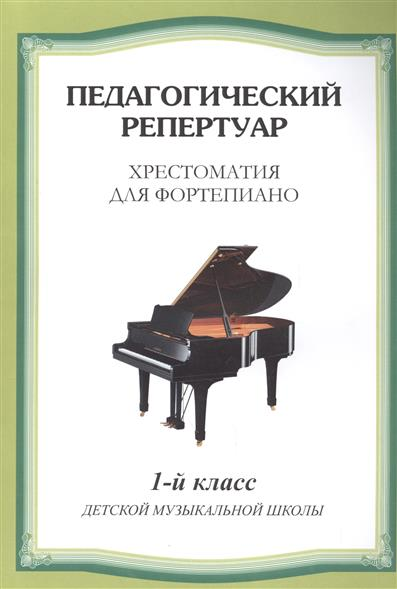 Хрестоматия для фортепиано. 1-й класс детской музыкальной школы
