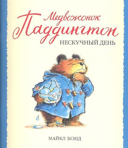 Бонд М. Медвежонок Паддингтон и нескучный день медвежонок паддингтон спешит на помощь бонд м