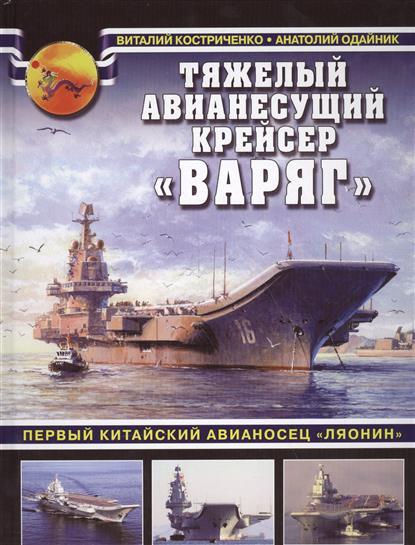 """Тяжелый авианесущий крейсер """"Варяг"""". Первый китайский авианосец """"Ляонин"""""""