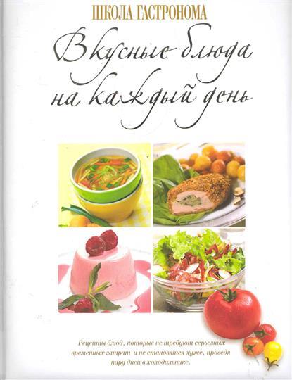 Школа гастронома Вкусные блюда на каждый день
