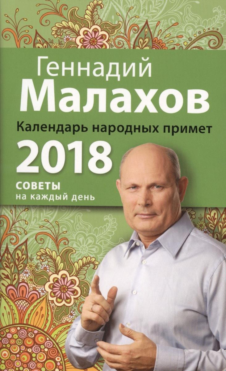 Календарь народных примет 2018. Советы на каждый день
